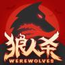 狼人杀智力题3破解版1.0 安卓最新版