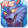 QQ狼人�⑼敢���1.0 安卓免�M版