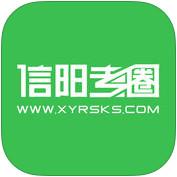 信阳考圈手机版1.0.3 官网安卓版