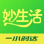 妙生活app2.2.2安卓版
