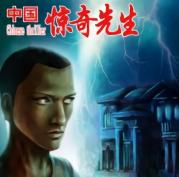 《中国惊奇先生》手游v1.0.0官方版