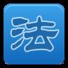 江西普法�W法律知�R����}附答案2017【最新完整版】