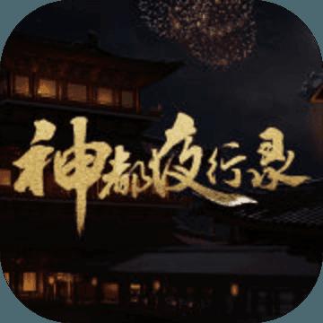 神都夜行录官网版1.0.11 安卓最新版