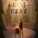 归家异途手机版1.0 安卓中文版