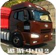 遨游中国2游戏官网下载v1.0.0 安卓版