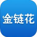 金链花手机版1.0 官网安卓版