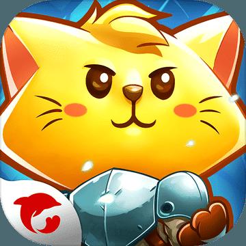 喵咪斗恶龙安卓正式版2.0 破解版