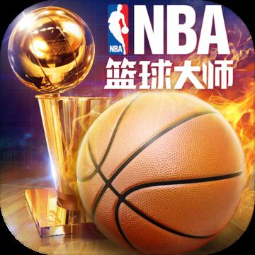 NBA篮球大师官网抢先下载1.2 安卓版