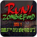 run!zombiefood!最新版1.0 安卓破解版