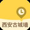 西安古城墙导游手机版1.1 安卓最新版