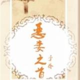 恶妻之首全文免费阅读【完整版/百度云】