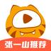 虎牙直播水友版5.0 ios最新版