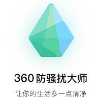 360防骚扰大师1.0 安卓最新版