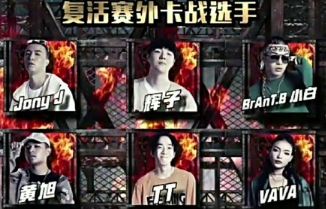 中国有嘻哈外卡复活赛视频资源 中国有嘻哈外卡复活赛在那看