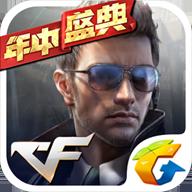 cf手游无限刷钻石下载2.0 破解版
