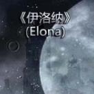 Elona汉化版【最新版】