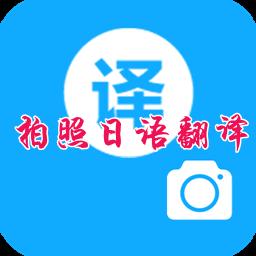 拍照日语翻译app1.0 安卓版