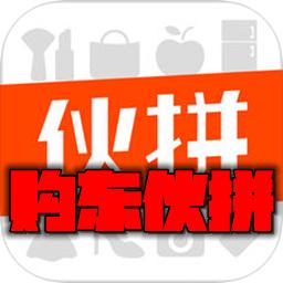 购东伙拼app(拼团购物)v3.3.4安卓版