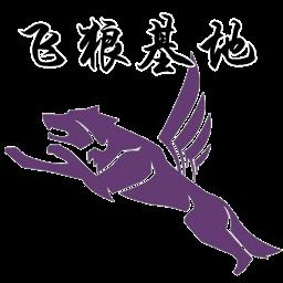飞狼基地(看片神器)下载1.0 安卓版