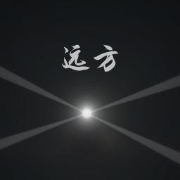远方 (Loner)最新免费版v1.8.0安卓版