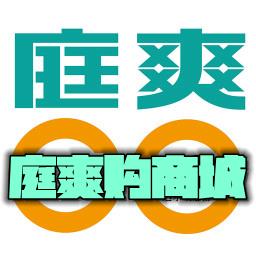 庭爽购商城appv1.0.2安卓版