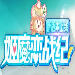 姬魔恋战纪内购破解版v1.32.0.0安卓版