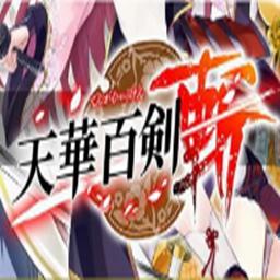 天华百剑-斩-中文汉化版v1.0安卓版
