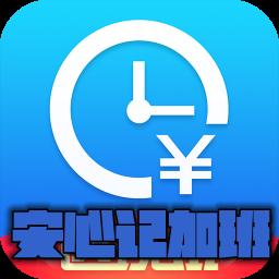 安心记加班(工资记账)v5.7.60安卓版
