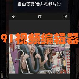 91视频编辑器去广告vip精简破解版1.7 安卓版