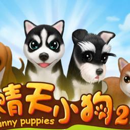 晴天小狗2官方免费版v1.0.54安卓版