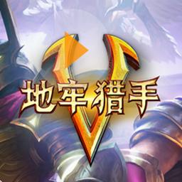 地牢猎手5国服官网正版v3.0.6安卓版