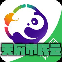 天府市民云appv1.3.1安卓版