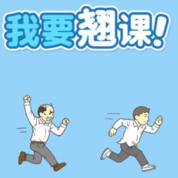 我要翘课最新版手游1.0.4 安卓版