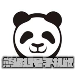 熊猫扫号手机版v9.8.9最新版