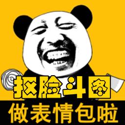 抠脸斗图app1.0 安卓版