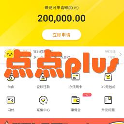 点点plus信用贷款手机版2.0.0 安卓最新版