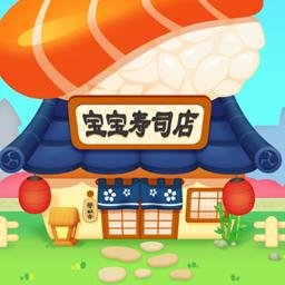 宝宝寿司店中文版v1.8安卓版