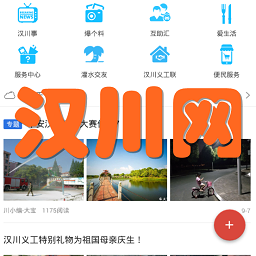 汉川网客户端3.32 安卓最新版