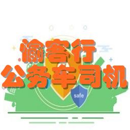 愉客行公务车司机app1.0 安卓手机版
