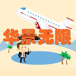 华景无限(逍遥游一卡通)app1.0 安卓手机版