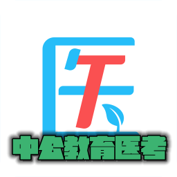 中公教育医考appv4.4.2安卓版