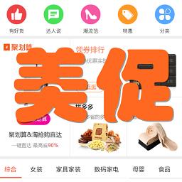 美促(网购省钱)手机版2.1.7 安卓最新版