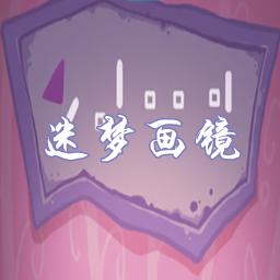 谜梦画境全关卡解锁版v1.2安卓版
