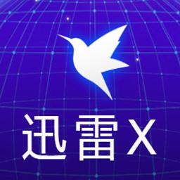 迅雷X最新官方��X版v10.1.25.602官�W版