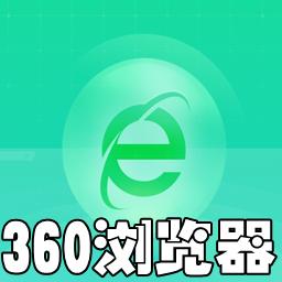 360官方浏览器客户端10.0 正式版