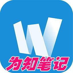 为知笔记最新版4.11.10 官网版