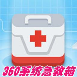 360系统急救箱官网版v5.1.64.1217 最新版