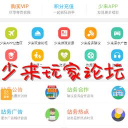 少来玩家论坛(游戏社区)手机版1.0.1 安卓最新版