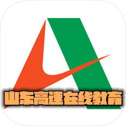 山东高速在线教育appv0.0.9安卓版