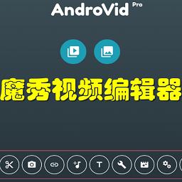 魔秀视频编辑器(手机视频剪辑)4.8.5 安卓最新版